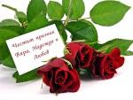 Честит празник Вяра, Надежда и Любов