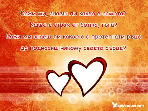Любовни картички