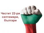 Честит 22-ри септември, българи