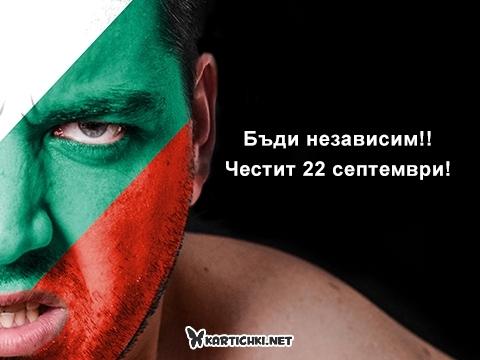 Бъди независим! Честит 22 септември!