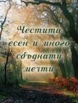 Честита есен и много сбъднати мечти
