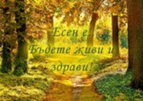 Есен е! Бъдете живи и здрави!