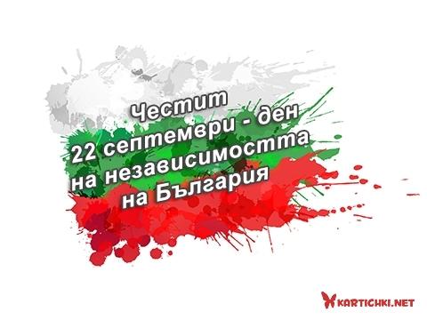 Честит 22 септември - ден на независимостта на България