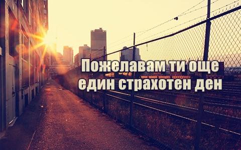 Пожелавам ти още един страхотен ден