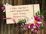 С вяра, надежда и любов продължавай смело напред. Честит имен ден!