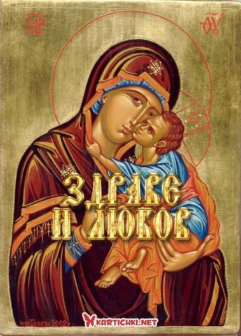 Икона на Богородица за здраве и любов