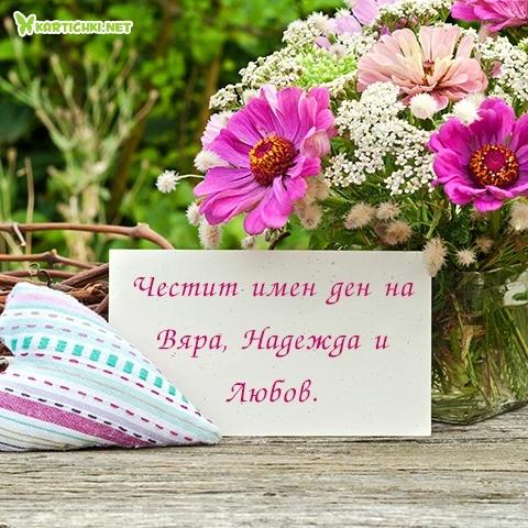 Честит имен ден на Вяра, Надежда и Любов