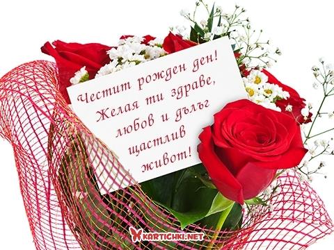 Честит рожден ден! Желая ти здраве, любов и дълъг щастлив живот!
