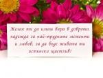 Желая ти да имаш вяра в доброто, надежда за най-трудните моменти и любов