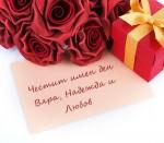 Честит имен ден Вяра, Надежда и Любов