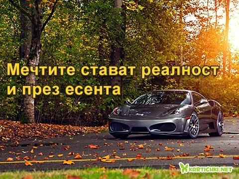 Мечтите стават реалност и през есента