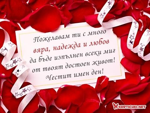 Пожелавам ти с много вяра, надежда и любов да бъде изпълнен всеки миг от твоят достоен живот