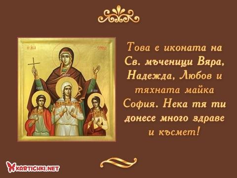 Иконата на Св. мъченици Вяра, Надежда, Любов и тяхната майка София
