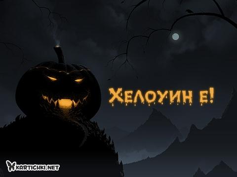 Хелоуин е