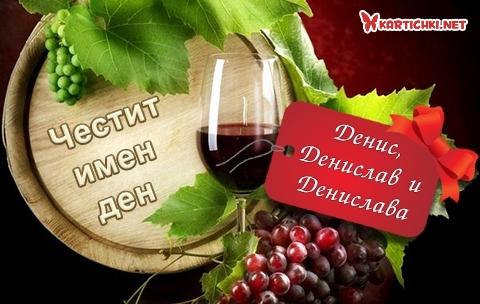 Честит имен ден на Денис, Денислав и Денислава
