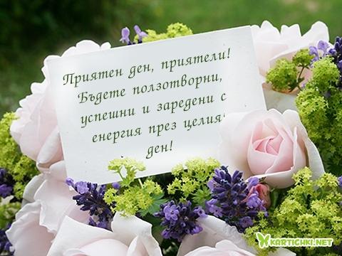 Приятен ден, приятели!