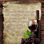 По случай твоят имен ден нека руйно вино да се лей