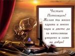 Честит Петковден! Желая ти много здрави и много пари