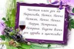 Честит имен ден на Параскева, Петко, Пенчо, Петкан, Пеньо, Пенко, Паруш, Петричка, Петрана