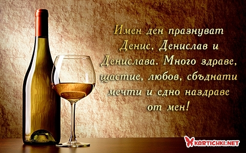 Имен ден празнуват Денис, Денислав и Денислава