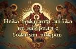 Нека божията майка ни закриля с божият покров