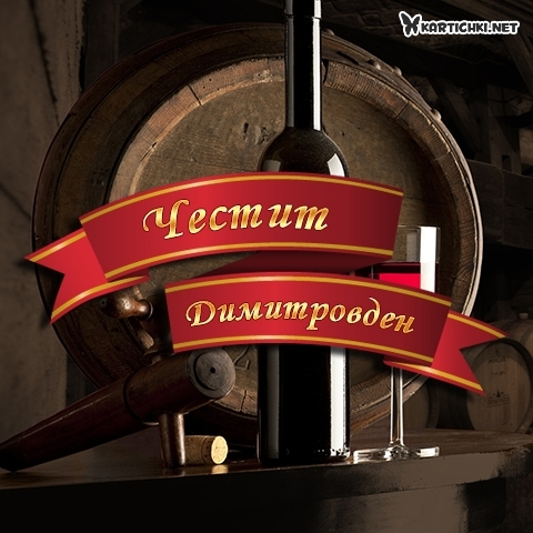 Честит Димитровден