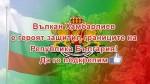 Подкрепа за героят защитил границите на Република България