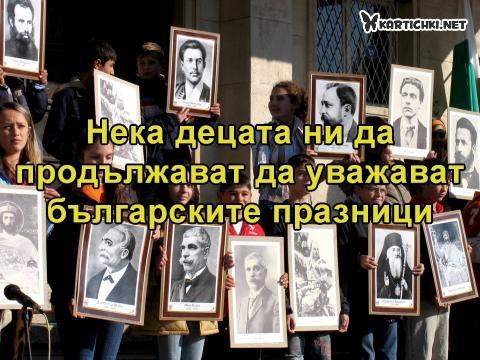 Нека децата ни да продължават да уважават българските празници