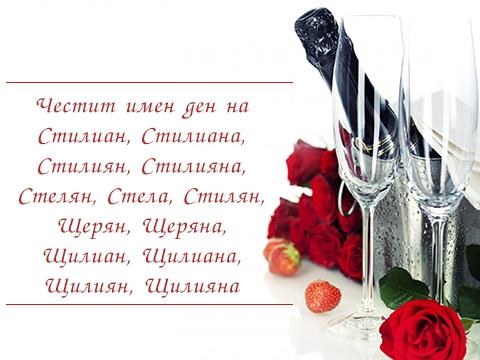 Честит имен ден на Стилиан, Стилиана, Стилиян, Стилияна, Стелян, Стела, Стилян