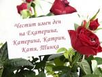 Честит имен ден на Екатерина, Катерина, Катрин, Катя, Тинка