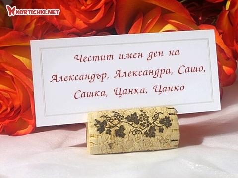 Честит имен ден на Александър, Александра, Сашо, Сашка, Цанка, Цанко