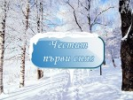 Честит първи сняг