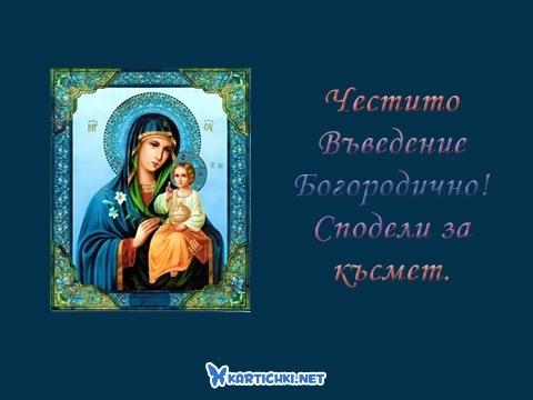 Честито Въведение Богородично