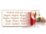 Честит имен ден на Андреа, Андрей, Андрейка, Андрея, Андриян, Андрияна