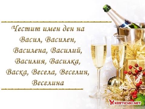 Честит имен ден на Васил, Василен, Василена, Василий, Василия, Василка, Васка, Весела, Веселин, Веселина