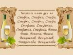 Честит имен ден на Стефан, Стефка, Стефи, Стефко, Стефчо, Стефа, Стефана, Стефанка, Стефания, Стефани