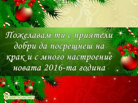 Пожелавам ти с приятели добри да посрещнеш на крак и с много настроение новата 2016-та година