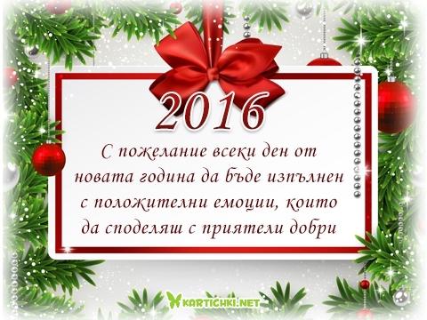 С пожелание всеки ден от новата година да бъде изпълнен с положителни емоции, които да споделяш с приятели добри