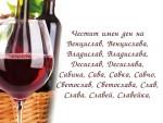 Честит имен ден на Венцислав, Венцислава, Владислав, Владислава, Десислав, Десислава