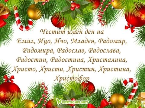 Честит имен ден на Емил, Ицо, Ичо, Младен, Радомир, Радомира, Радослав, Радослава, Радостин, Радостина, Христалина, Христо