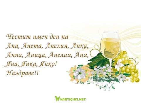Честит имен ден на Ана, Анета, Анелия, Анка, Анна, Аница, Анелия, Аня, Яна, Янка, Янко!