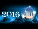 Честита нова 2016 година