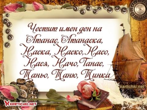 Честит имен ден на Атанас, Атанаска, Наска, Наско, Hасo, Hася, Начо,  Tанас, Таньо, Таню, Тинка