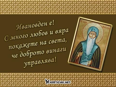 Ивановден е! С много любов и вяра покажете на света, че доброто винаги управлява!