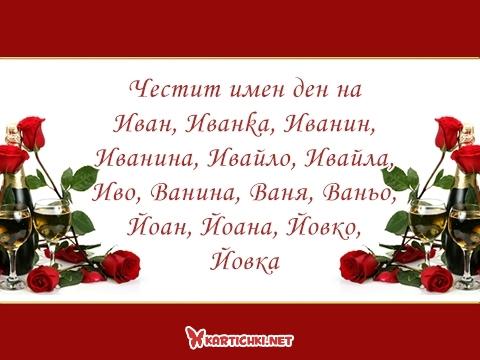 Честит имен ден на Иван, Иванka, Иванин, Иванинa, Ивайло, Ивайла, Иво, Ванина, Bаня, Ваньо, Йоан, Йоанa, Йовкo, Йовка