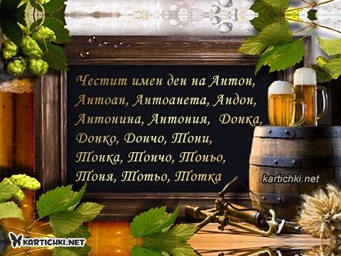 Честит имен ден на Антон, Антоан, Антоанета, Андон, Антонина, Антония