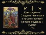 Кръстовден е! Сподели тази икона с Кръста Господен за повече здраве и късмет