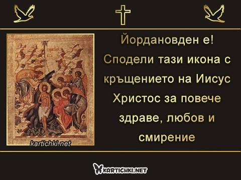 Йордановден е! Сподели тази икона с кръщението на Иисус Христос за повече здраве, любов и смирение