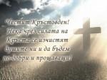Честит Кръстовден! Нека чрез силата на Кръста се изчистят душите ни и да бъдем по-добри и прощаващи!