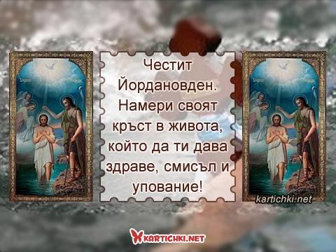 Честит Йордановден. Намери своят кръст в живота, който да ти дава здраве, смисъл и упование!